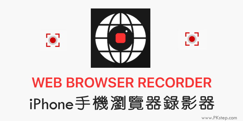 Web-Browser-Recorder_App