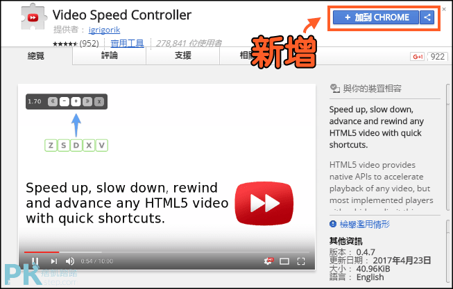 YouTube速度控制面板1