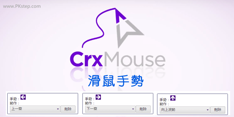 crxMouse-Chrome-Gestures