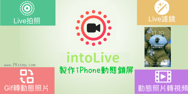 intoLive-Live-Wallpapers