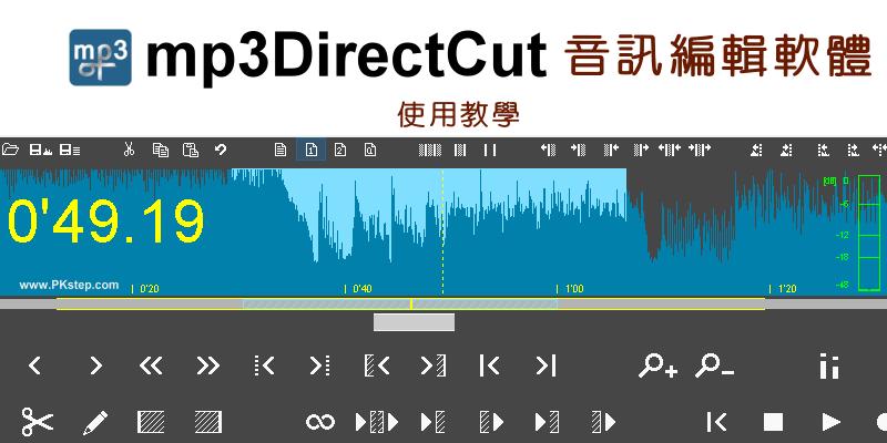 【音樂編輯軟體】MP3DirectCut教學-剪接歌曲&合併,繁中免費下載。