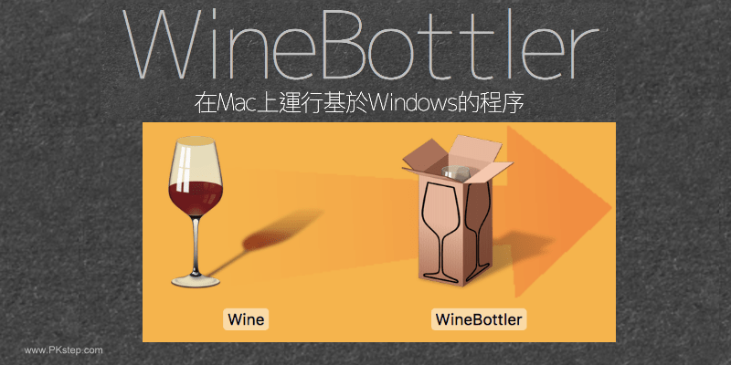 winebotter