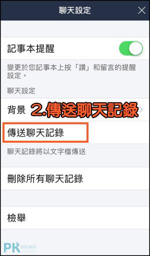備份LINE文字檔聊天記錄2