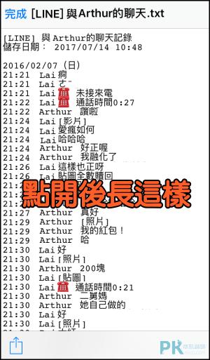 備份LINE文字檔聊天記錄6
