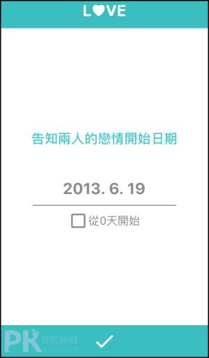 情侶D-DAY_App1