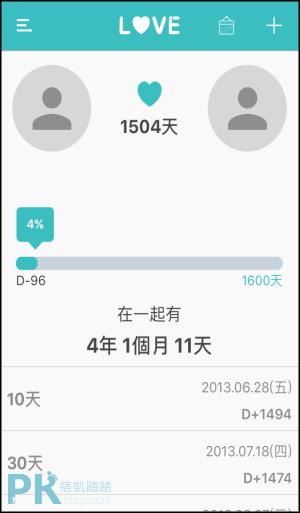 情侶D-DAY_App2