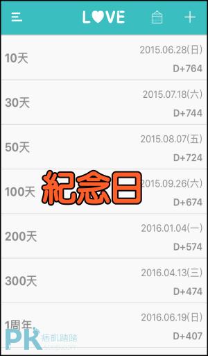 情侶D-DAY_App5