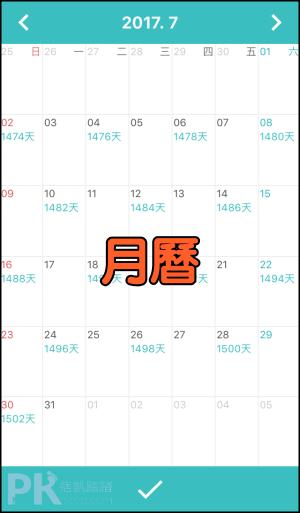 情侶D-DAY_App6