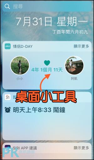 情侶D-DAY_App8