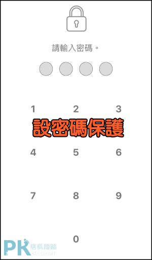 情侶D-DAY_App9