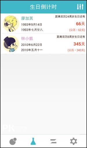 生日提醒App_Android1