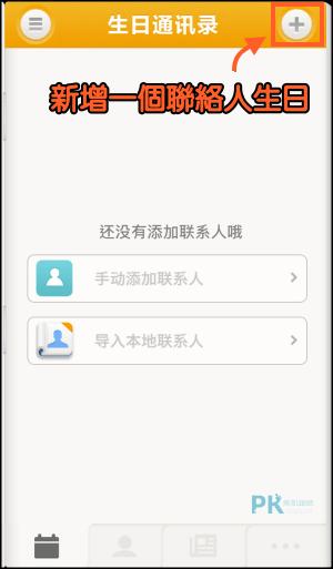 生日提醒App_iPhone1