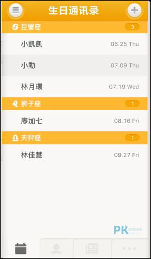 生日提醒App_iPhone5