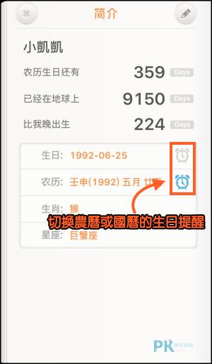 生日提醒App_iPhone