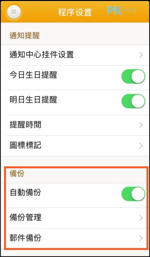 生日提醒App_iPhone8
