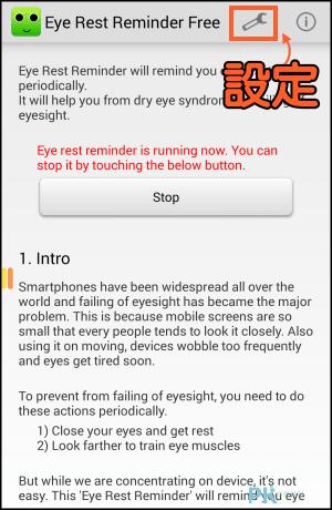 眼睛定時休息App1