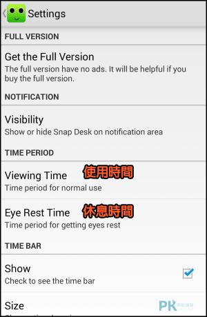 眼睛定時休息App2