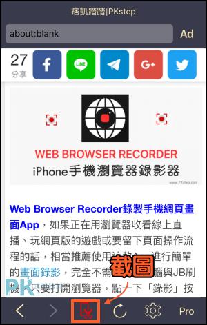 網頁截圖工具App2