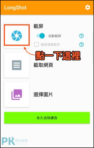 網頁截圖工具App5