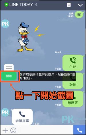 網頁截圖工具App7