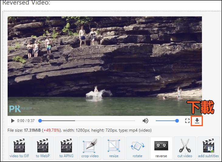 線上影片倒轉工具3