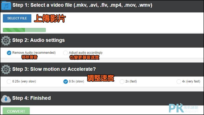 線上影片速度變更1