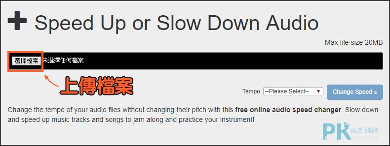 線上變更音樂速度1