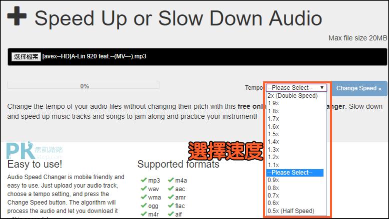 線上變更音樂速度2