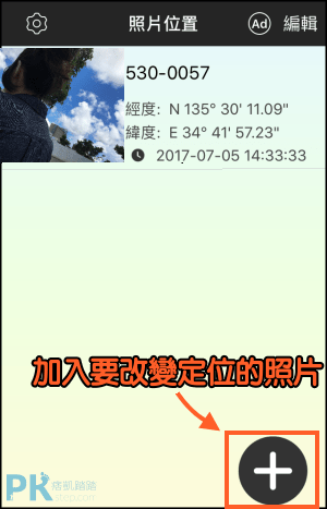 變更iPhone照片定位App1