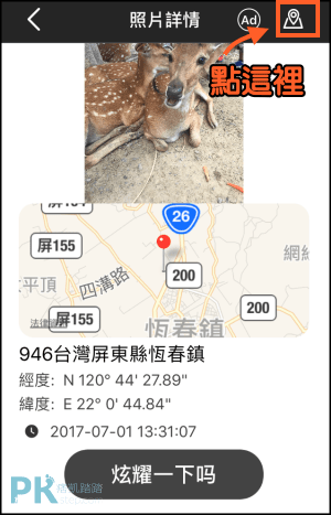 變更iPhone照片定位App2