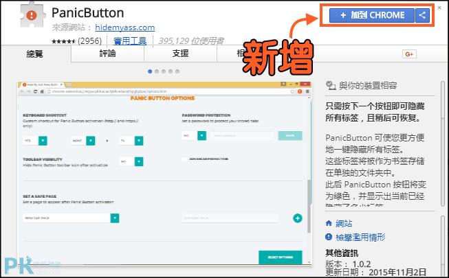 隱藏Chrome頁籤1
