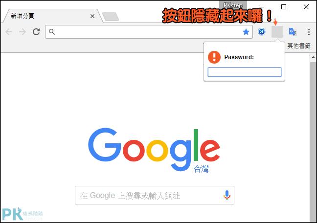 隱藏Chrome頁籤5