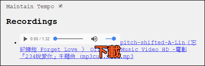 音樂音調變更教學3