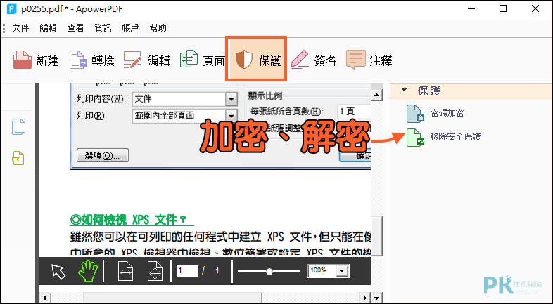 ApowerPDF編輯器-加解密