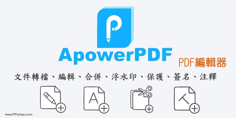ApowerPDF_pkstep1