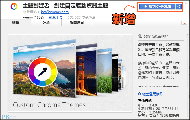 Chrome自製主題1