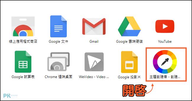 Chrome自製主題2