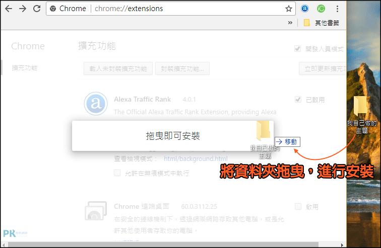 Chrome自製主題5
