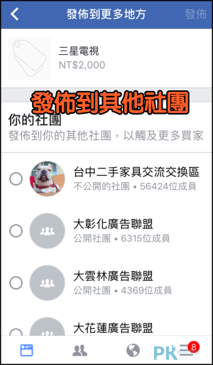 Facebook個人拍賣商品功能5