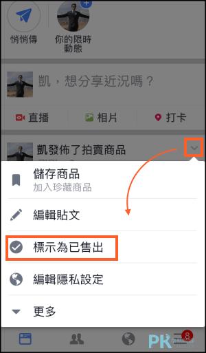 Facebook個人拍賣商品功能6