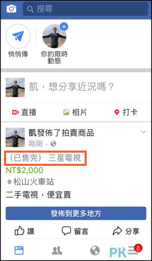Facebook個人拍賣商品功能7