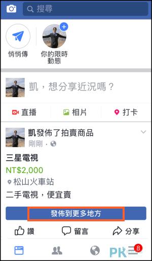 Facebook個人拍賣商品功能8