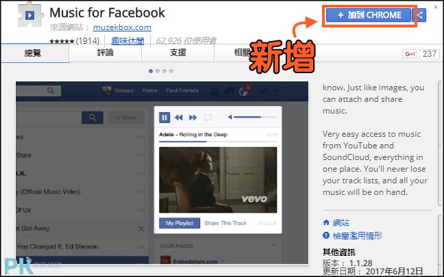 Facebook音樂播放器1