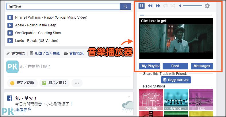 Facebook音樂播放器2