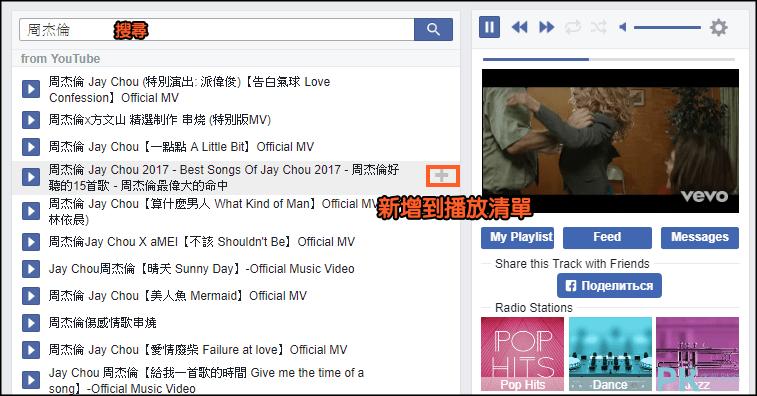 Facebook音樂播放器3