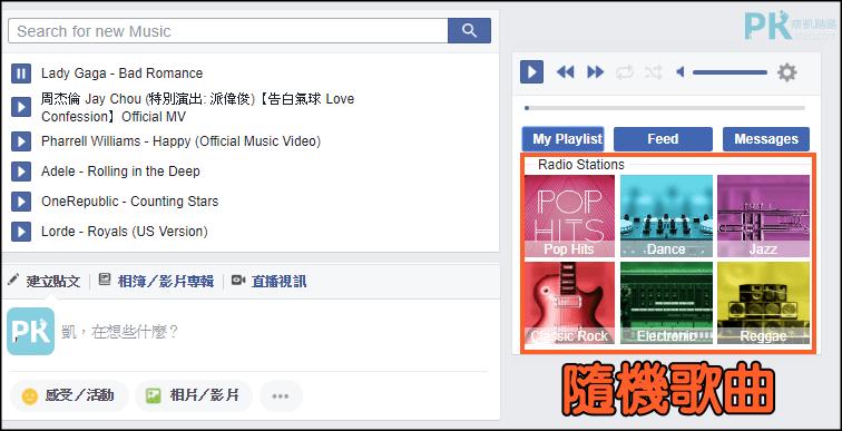 Facebook音樂播放器4
