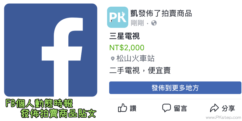 Facebook_sale_profile
