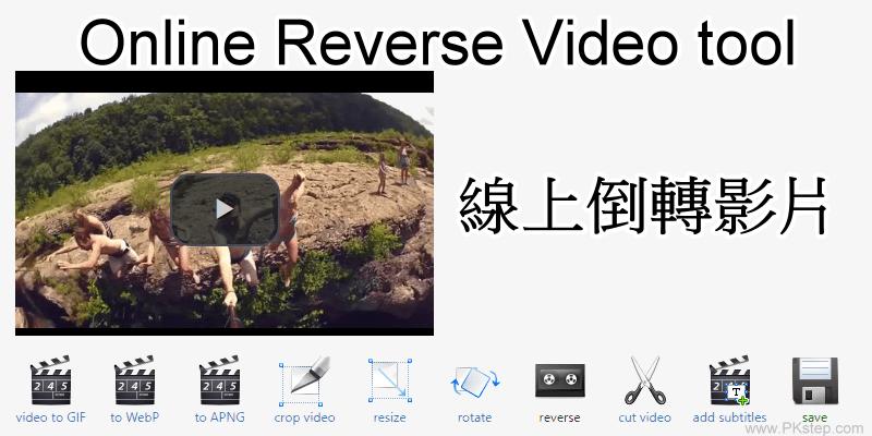 Free-online-video-reverse-tool