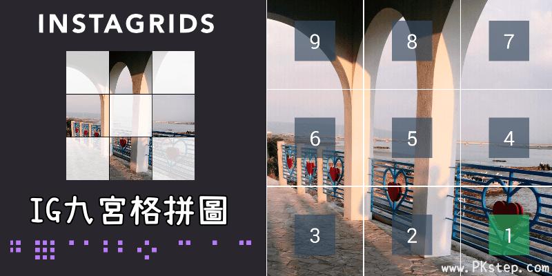 《IG九宮格App》最好用的照片切割工具!多款不同的Instagram拼圖模板,讓發文創意十足。(Android、iOS)