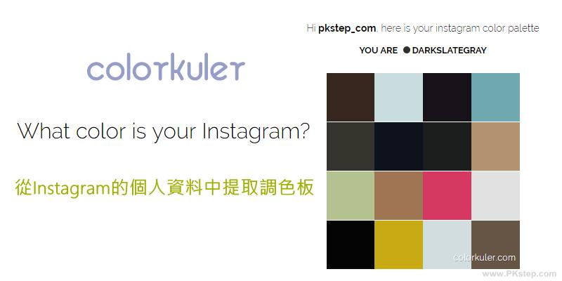 Instagram Color Palette查看你的IG所代表的顏色!根據貼文配色,提取專屬的調色盤。